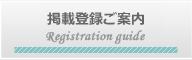 無料登録ご依頼方法