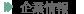 登録ポータルGOOD企業情報