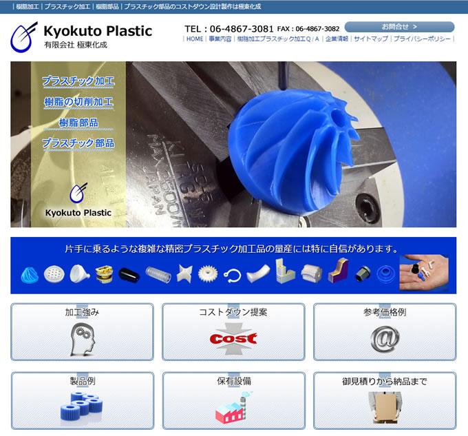 プラスチック加工