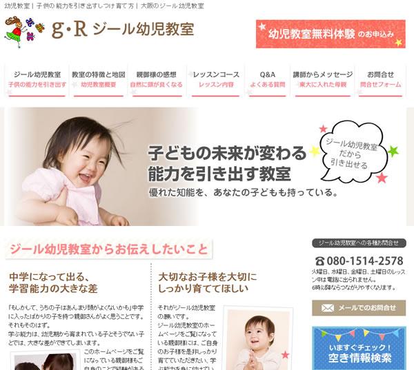 大阪の子供の能力を引き出すジール幼児教室