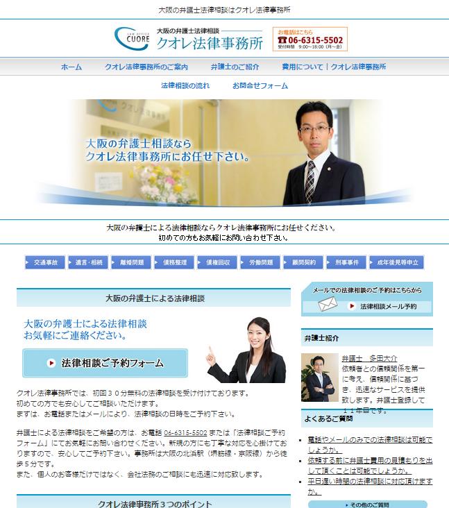 多田弁護士のクオレ法律事務所