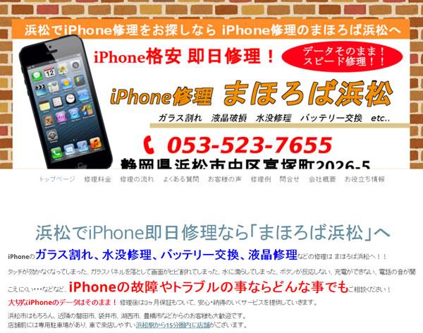 iPhone修理浜松