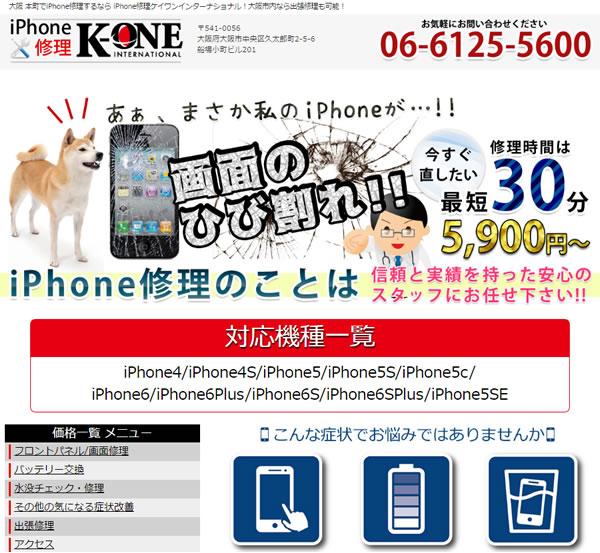 iPhone修理大阪堺筋本町