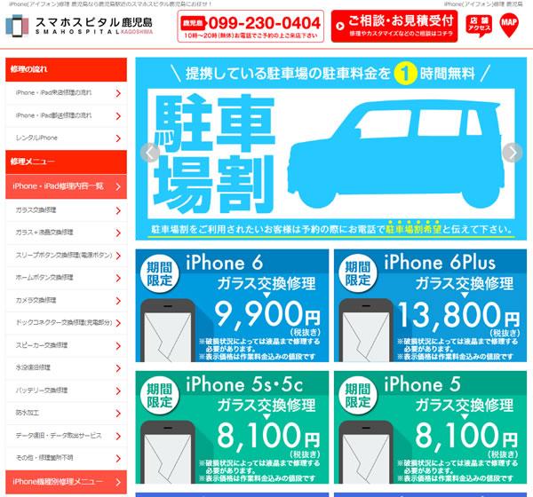 iPhone(アイフォン)修理 鹿児島