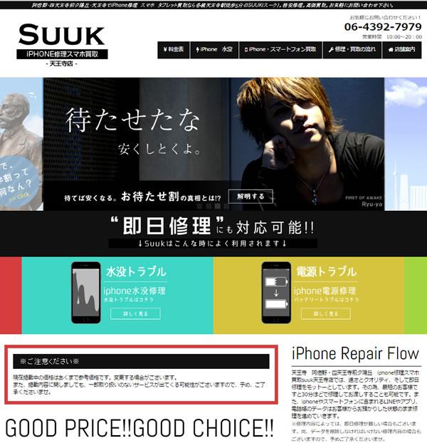 天王寺のiPhone修理