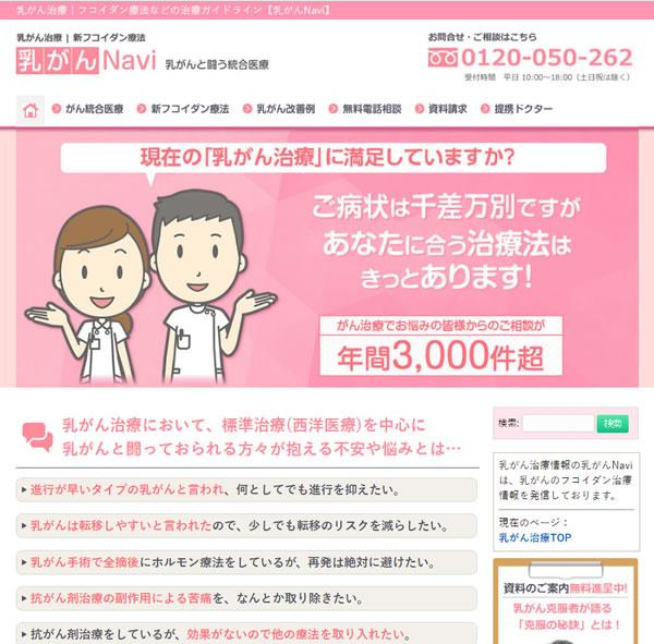 乳がん治療