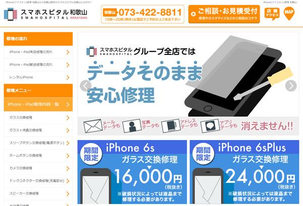 和歌山のiPhone修理店