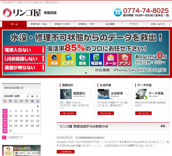 京都でのiPhone修理