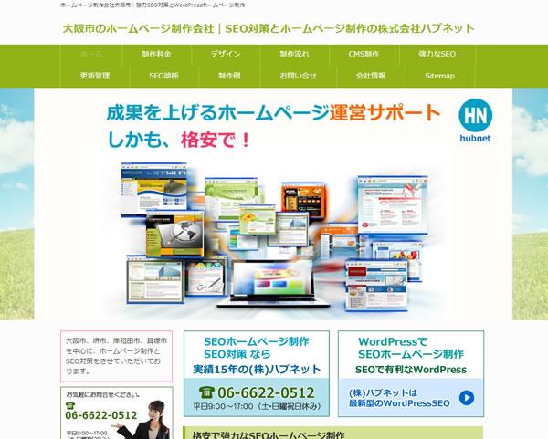 大阪のホームページ制作