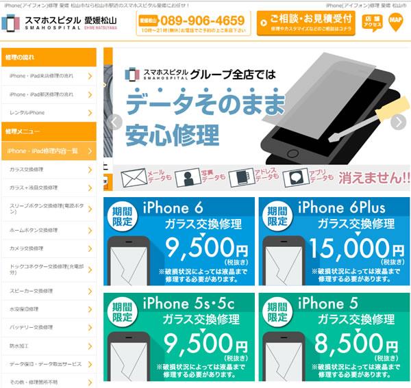 iphone修理松山