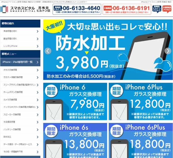iPhone修理を大阪でするなら
