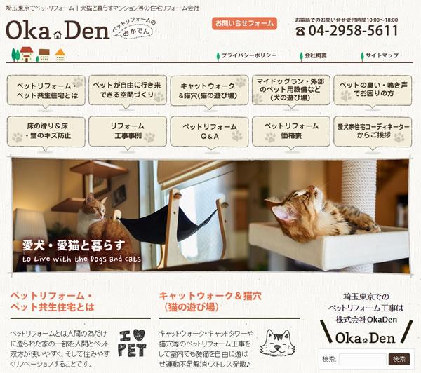 東京のペットリフォーム会社
