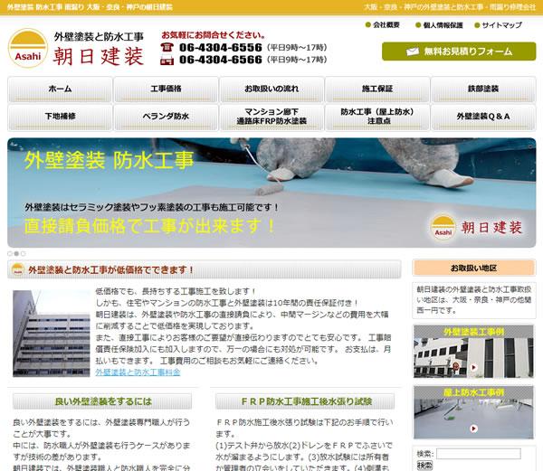 外壁塗装・雨漏り工事大阪