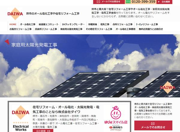 堺市の住宅リフォーム会社