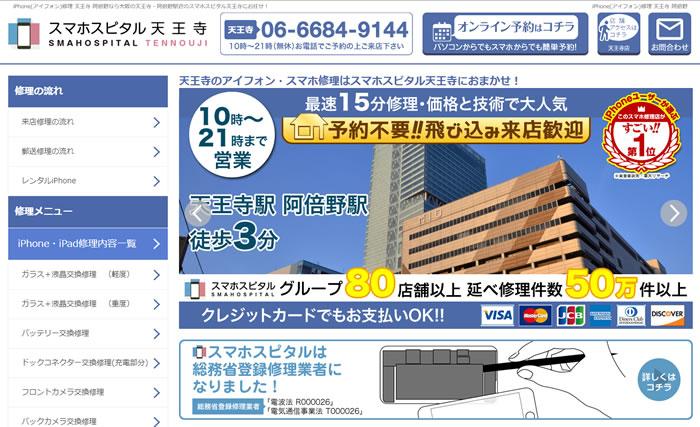 大阪市のiPhone修理店!!スマホスピタル天王寺