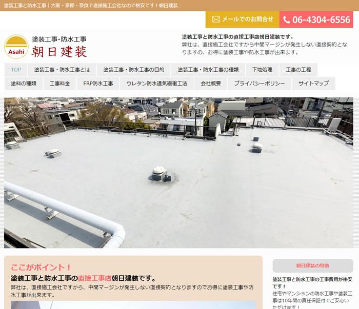 大阪の塗装工事と防水工事