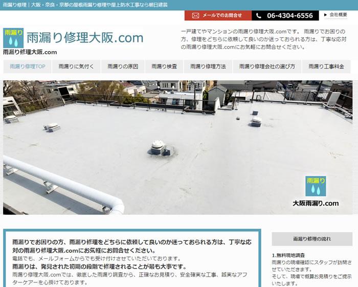 雨漏り修理大阪
