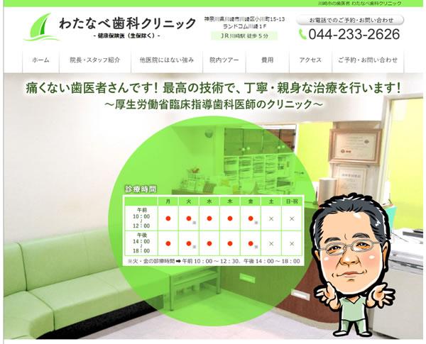 川崎市の歯医者・歯科